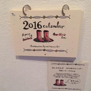 20151202calender7