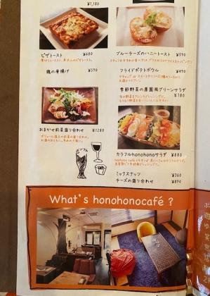 20210403honohono5